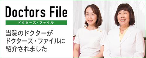 Doctor's File 奥田恭子院長 高倉桃子副院長